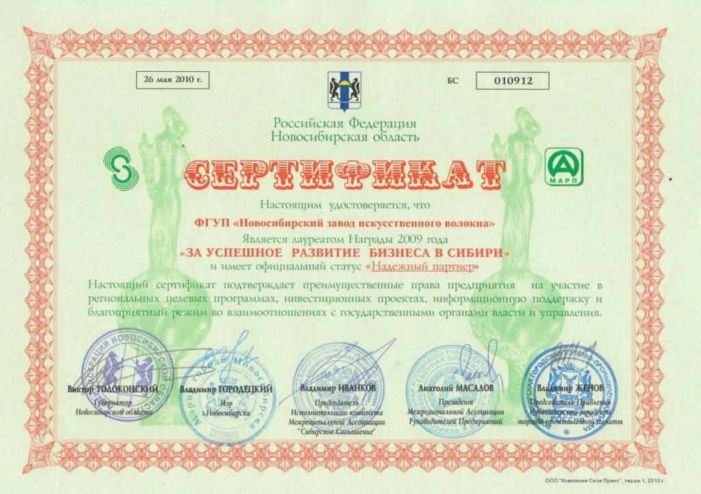 2009 Сертификат за успешное развитие бизнеса