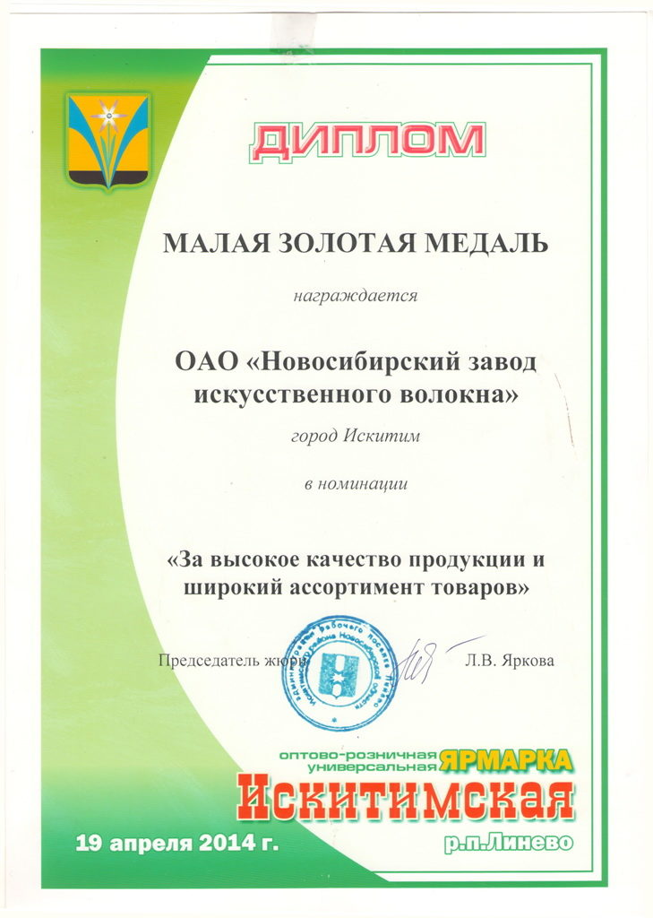 2014 Малая золотая медаль