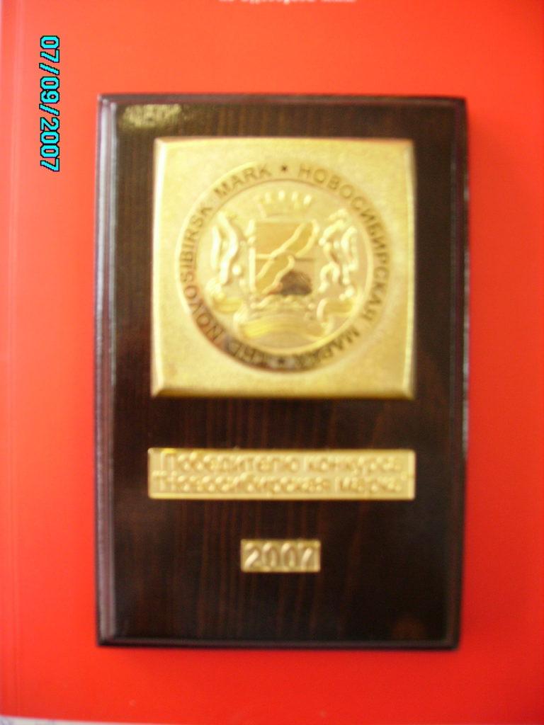 2007 Новосибирская марка