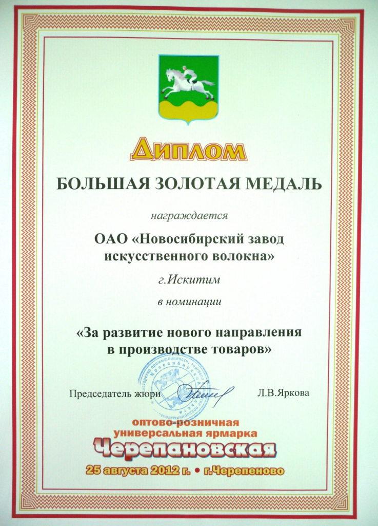 """2013 Диплом """"За высокое качество продукции"""""""