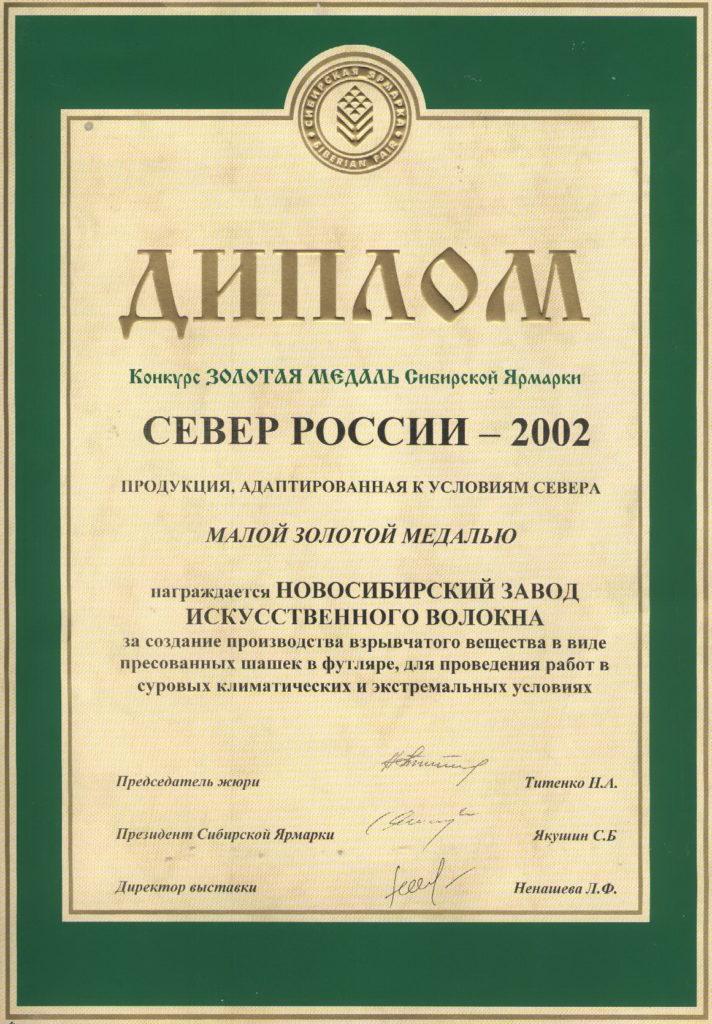 2002 Золотая медаль Сибирской ярмарки