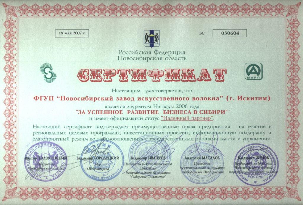 2007 Сертификат за успешное развитие бизнеса