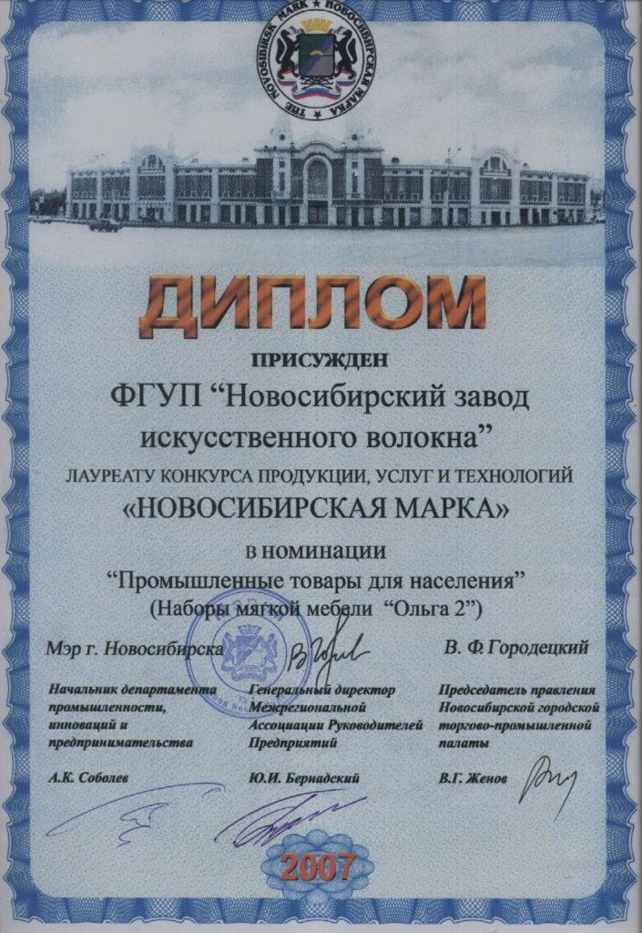 2007 Диплом за промышленные товары для населения, мягкая небель Ольга2