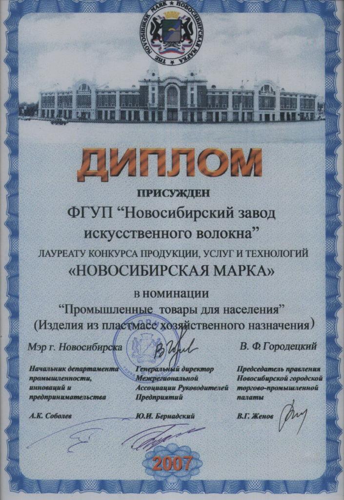 2007 Диплом за промышленные товары для населения, изделия из пластмасс