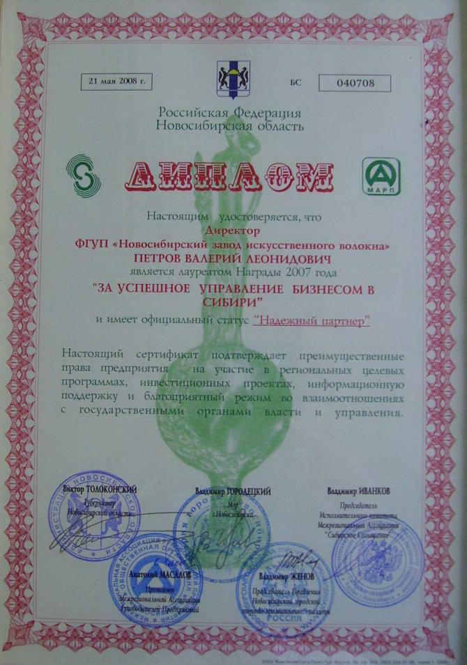2008 Диплом за успешное развитие бизнеса в сибири