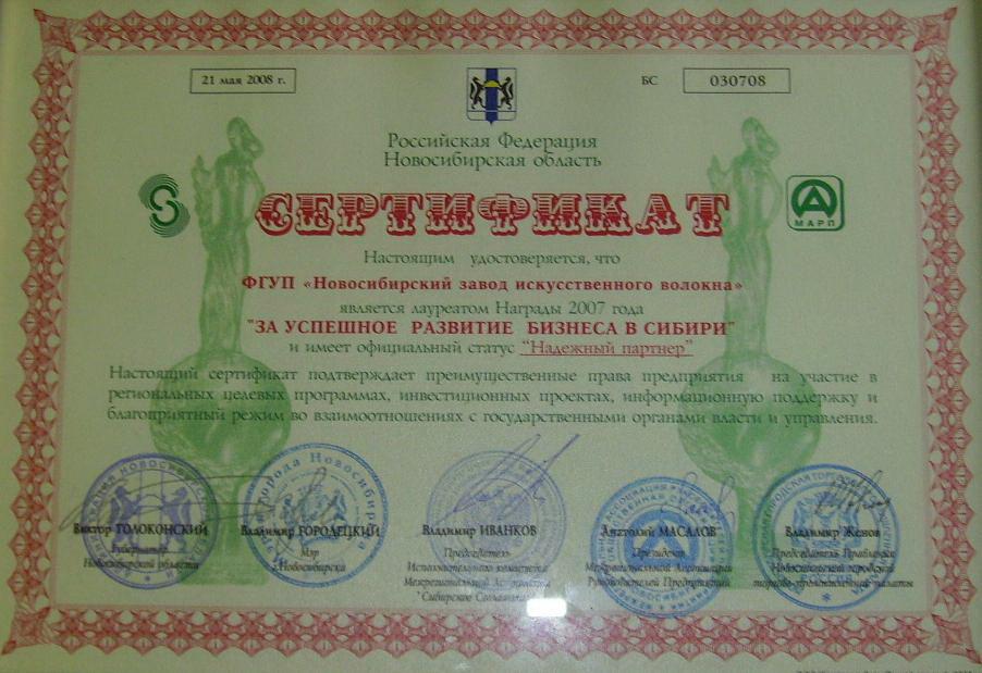 2008 Сертификат за успешное развитие бизнеса в сибири